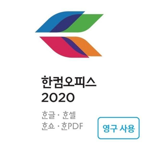 한컴오피스 2020 기업용 COEM / USB com