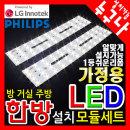 가정용 LED모듈세트 교체 설치 국산 LG이노텍 필립스