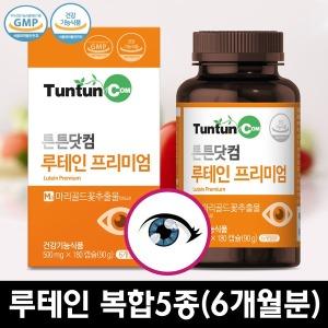 루테인 프리미엄 (6개월분) 눈 건강 / 건강기능식품