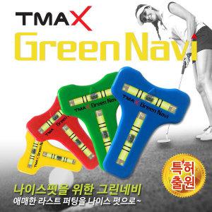 티맥스  TMAX 그린네비 그린분석 볼마커 퍼팅 골프 퍼팅용품 골프용품 퍼팅 퍼터 골프공