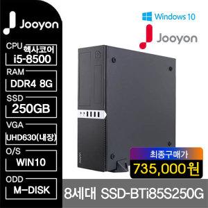 사은품증정 SSD-BTI85S250G I5-8500/8G/250G/윈10