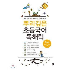 뿌리깊은 초등국어 독해력 1단계 (초등1 2학년)  마더텅 편집부