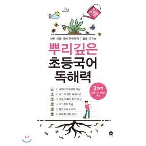 뿌리깊은 초등국어 독해력 3단계 (초등3 4학년)  마더텅 편집부