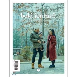 볼드 저널 bold journal  (계간) : 8호  2018  : No 08  Gender  편집부