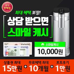 LG 정수기/스마일캐시/신모델 신세계최대15만+후기1만