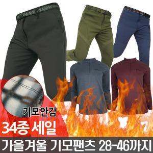 4300원부터/가을겨울기모등산바지/작업복/남성등산복