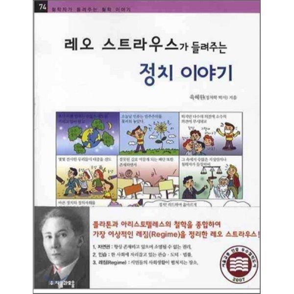 레오 스트라우스가 들려주는 정치 이야기  육혜원