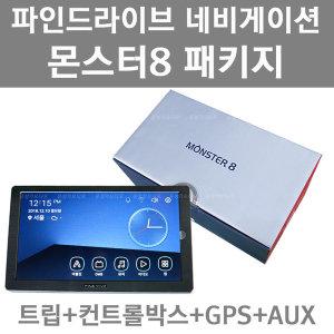 몬스터8 +트립+ 컨트롤박스+GPS+AUX 매립 교체 패키지