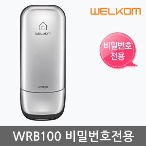 WRB100 실버 번호키전용 현관문 디지털도어락 도어록