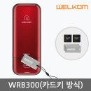 WRB300 레드 카드키4개+번호키 현관문 디지털도어락