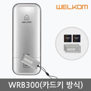 WRB300 실버 카드키4개+번호키 현관문 디지털도어락