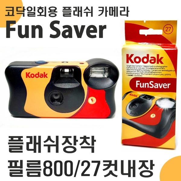 코닥 일회용카메라 펜세이버 (플래쉬800/27컷내장)