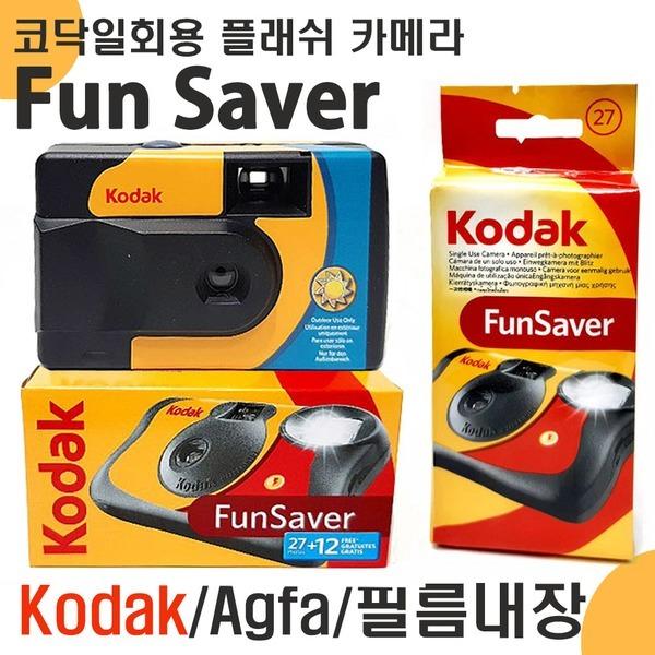 코닥/후지/아그파 일회용카메라 선택/필름카메라