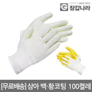 삼아 백 황코팅 13G 100켤레 반코팅 코팅장갑