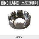 스포크 렌치 림조절기 자전거 공구 자전거용품