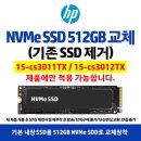 NVMe 512GB SSD(교체장착)-추가옵션 단품구매불가