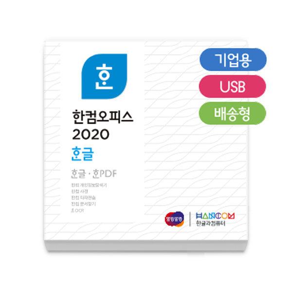 한글 2020 기업용패키지 기업용/처음사용자용/USB형