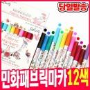 민화 패브릭 마카12색세트 /색칠하기/패브릭DIY/꾸미기