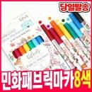 민화 패브릭 마카 8색세트 /색칠하기/패브릭DIY/꾸미기