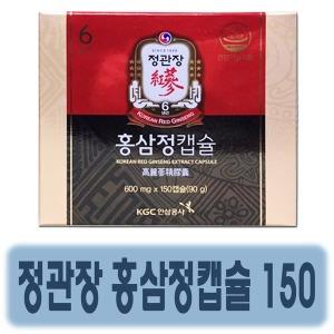 정관장 홍삼정캡슐 600mg 150캡슐 / 선물포장가능