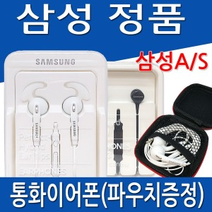삼성정품 통화이어폰 삼성이어폰 갤럭시 +파우치 증정