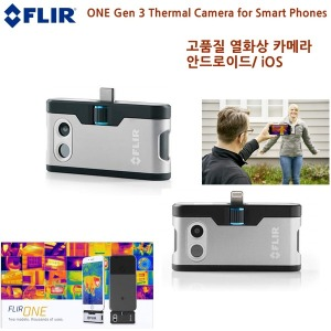 FLIR ONE 플리어 원 젠 3 열화상 카메라/편리한 사용
