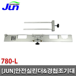 JUN 안전실린더/경첩조기대/780-L/루터/트리머/문틀