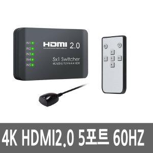 4K HDMI2.0 선택기 5포트 영상 공유기 셀렉터 스위치