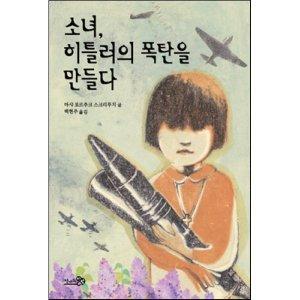 소녀  히틀러의 폭탄을 만들다   마샤 포르추크 스크리푸치