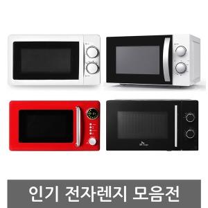 쿠잉/SK매직/전자렌지 전자레인지 원룸/미니/소형