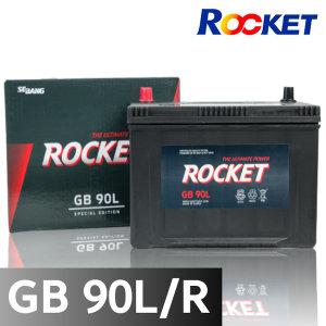 로케트GB90L/GB90R 스타렉스 스포티지 소렌토R 밧데리