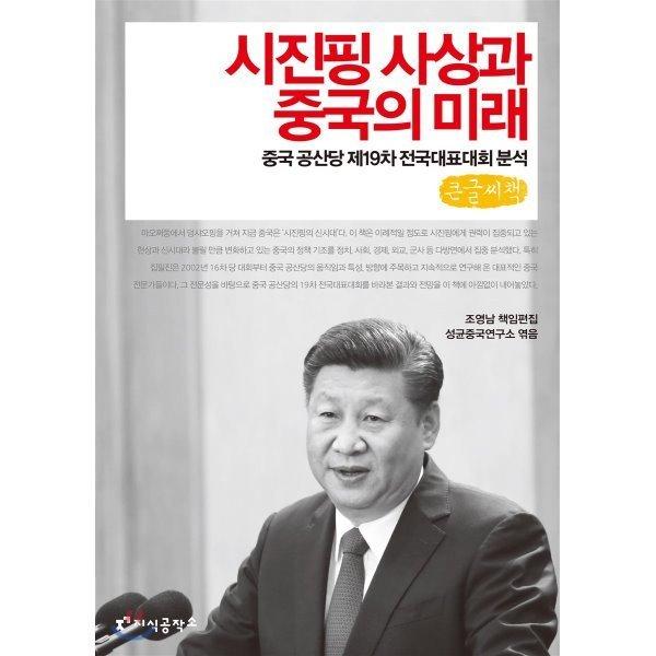 시진핑 사상과 중국의 미래 큰글씨책  : 중국 공산당 제19차 전국대표대회 분석    조영남 편