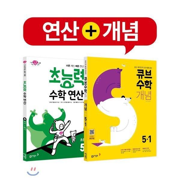 초능력 수학 연산 + 큐브수학S 개념 start 5-1(2019년)  편집부