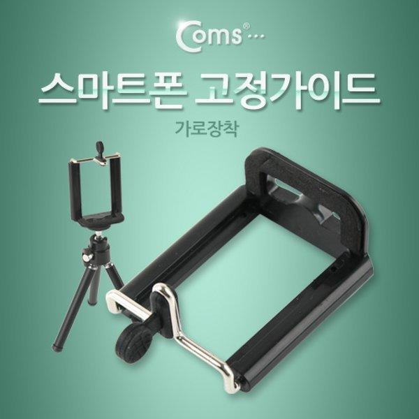 Coms 스마트폰 고정가이드(가로장착) 휴대폰카메라삼