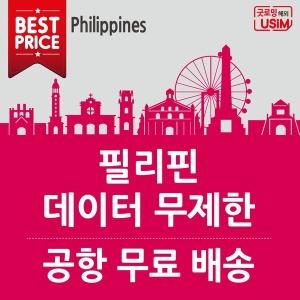 필리핀유심칩 세부 보라카이 마닐라 보홀 팔라완