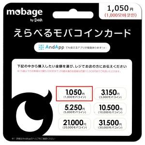 일본 모바게 1050엔 (1000 모바코인 충전) / mobage
