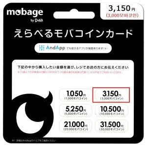 일본 모바게 3150엔 (3000 모바코인 충전) / mobage
