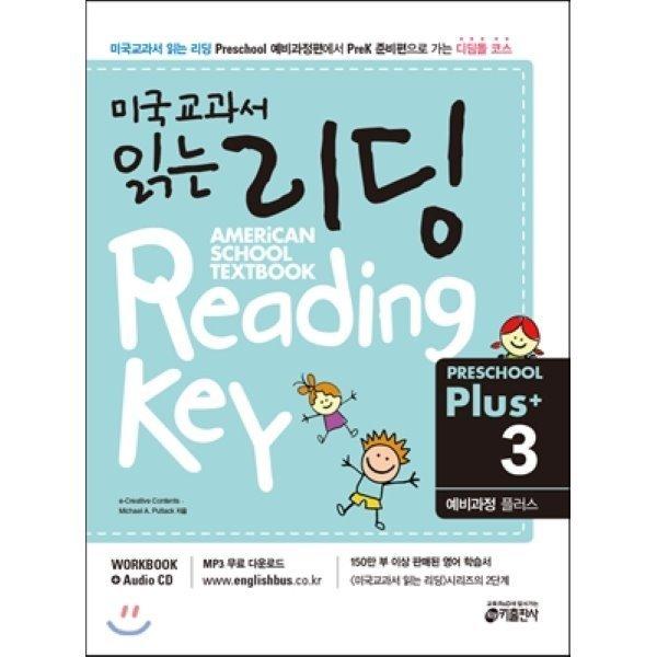 미국교과서 읽는 리딩 Reading Key Preschool Plus (3) 예비과정 플러스  Creative Contents