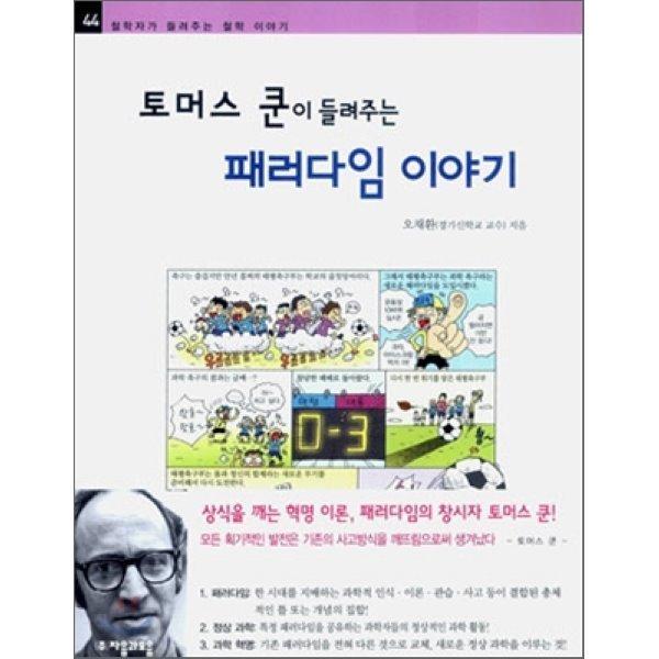 토머스 쿤이 들려주는 패러다임 이야기  오채환