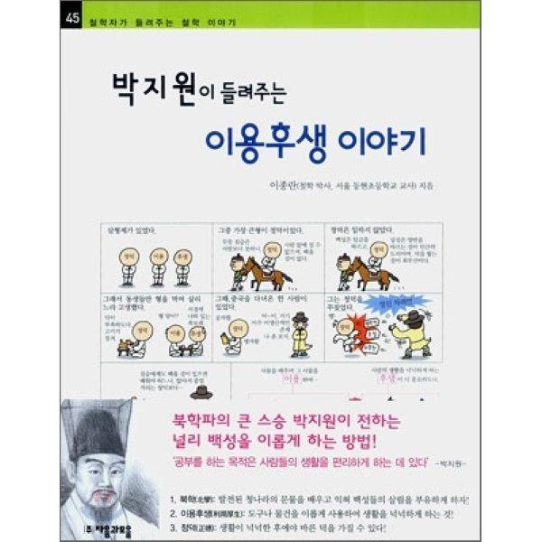 박지원이 들려주는 이용후생 이야기  이종란