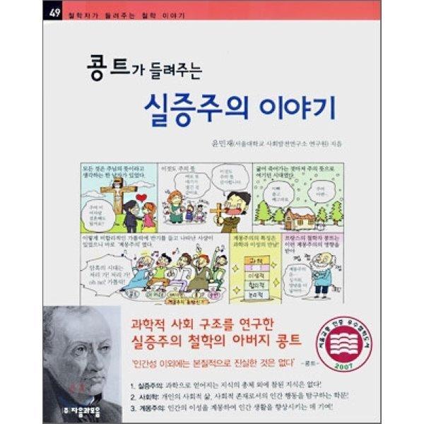콩트가 들려주는 실증주의 이야기  윤민재