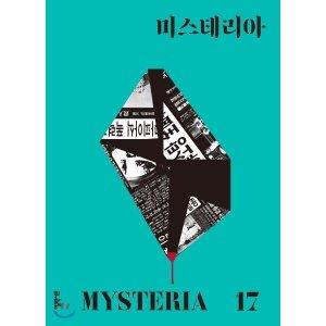 미스테리아 (격월) : 17호  2018   편집부