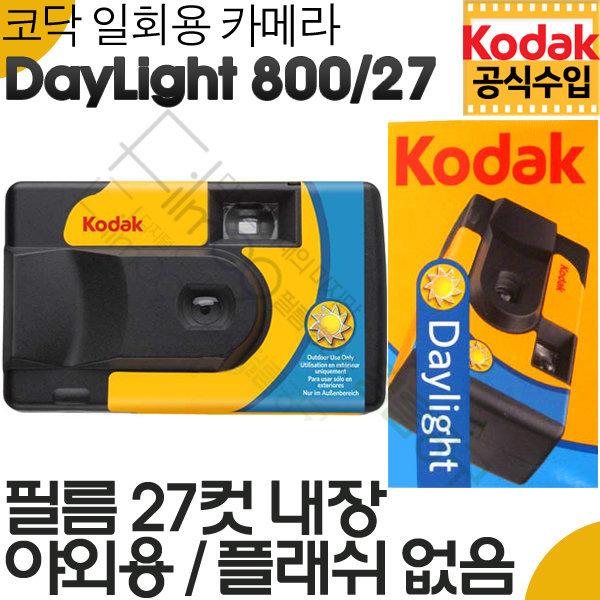 코닥 데이라이트 800-27  / 일회용 카메라