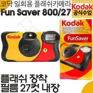 코닥 펀세이버 800-27컷  / 일회용 카메라