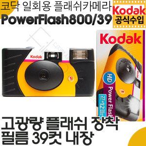 코닥 파워플래쉬 800-39컷 / 일회용 카메라