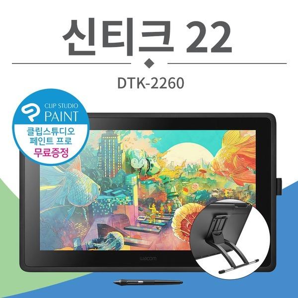 신티크 22 액정타블렛 DTK-2260 클립 스튜디오 증정