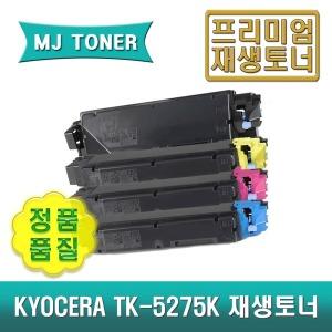 TK-5275KK 재생토너 검정 M6630CiDN P6230CDN TK-5275