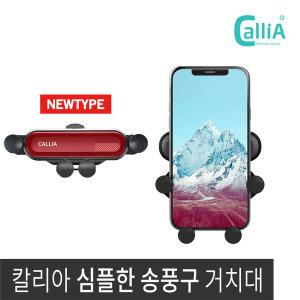 칼리아 퀵그랩 차량용 핸드폰 거치대 송풍구 (레드)