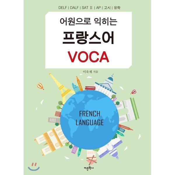 어원으로 익히는 프랑스어 VOCA  이욱재