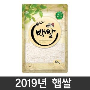 백쌀4kg 2019년 현미/찹쌀/흑미/잡곡
